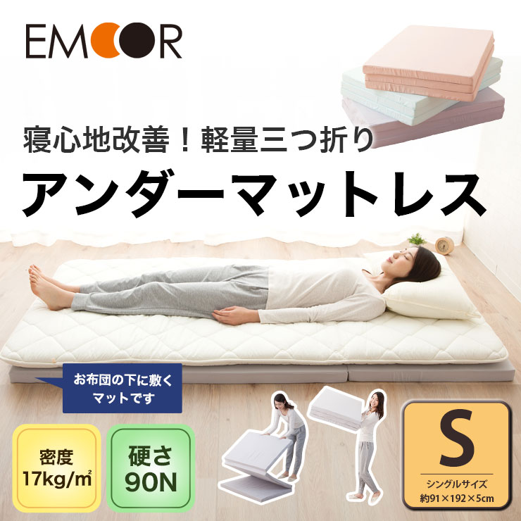 fabric softener soflan trifold mattress single size 130n underlay mat type made in japan domestic mattress urethane mattress bed mattress for bunk beds - Tri Fold Mattress