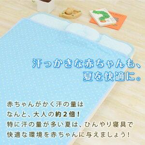 夏用ベビー寝具『おやすみクール』ひんやりケット/ベビーサイズ75×100cm