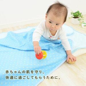 夏用ベビー寝具『おやすみクール』ひんやりミニケット/ミニサイズ50×75cm