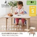 キッズテーブル 折りたたみテーブル 子供 テーブル ミニテーブル ローテーブル センタ...