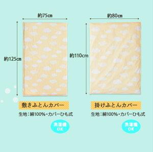 布団カバー。綿100%・カバーひも式。洗濯機可
