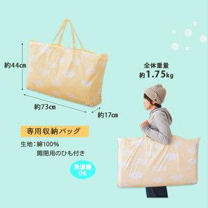 専用収納バッグ。綿100%・開閉用のひも付き。洗濯機可