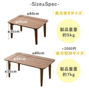 小ぶりの折りたたみテーブル長方形円形