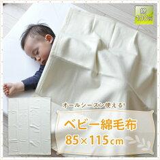 ベビー綿毛布コットンブランケット赤ちゃんジュニア子供