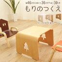 キッズ用木製テーブル/もりのつくえキッズダイニングテーブル キッズ家具 テーブル ミニテーブル キッズテーブル こ…