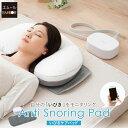パッド パット 枕パッド いびき いびきケアパッド 測定器 測定 睡眠 寝具 睡眠負債 眠り 快眠 安眠 睡眠負債 旅行 リ…