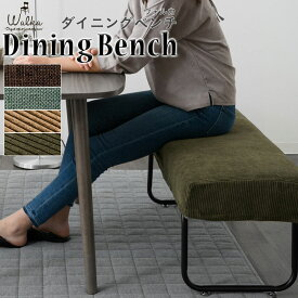 ダイニング ベンチ ダイニングベンチ ダイニングチェア Walka Eisen Edition Dining Bench 食卓 椅子 コーデュロイ ベンチチェア ヴィンテージ レトロ アイアンダイニング ベンチ 布地 おしゃれ 送料無料 エムールベビー