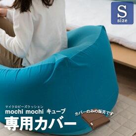 【ビーズクッション専用カバー】 『mochimochi』 もちもちシリーズ キューブSサイズ専用カバー 【日本製】 国産 ビーズソファ フロアソファ スムースニット 洗い替え 模様替え 洗える 替えカバー ウォッシャブル 新生活 エムールベビー