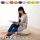 マイクロビーズクッション 『mochimochi』 もちもちシリーズ フロアークッション 直径63×高さ23cm 【日本製】 国産 …