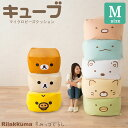 キューブ/Mサイズ すみっコぐらし ビーズクッション 「 クッション」 もちもちシリーズ 【送料無料】 日本製 mochimoc…