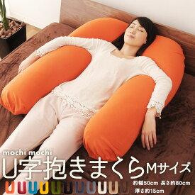 ビーズクッション「 もちもち クッション」もちもちシリーズ U字だきまくら Mサイズ/約幅50×長さ80×厚さ15cm ジャンボ【送料無料】【日本製】ビーズクッション マイクロビーズ U字抱きまくら 抱きまくら エムールベビー