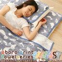 タオルケット 肌掛け布団 おぼろプリント 綿100% シングルサイズ 140×190cm 日本製 ベビーケット 赤ちゃん キッズ …