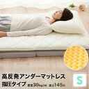 3つ折りマットレス シングルサイズ 145N アンダーマットタイプ アンダーマットレス 日本製 国産 MATTRESS ウレタンマットレス ベッドマットレス 2段ベッド用 敷き布団 ロフトベッド用 三
