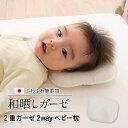 ベビー枕 授乳にも使える 2way ベビーまくら 日本製 無添加 和晒し ガーゼ 綿100% 和晒 ダブルガーゼ 授乳クッション 授乳枕 ドリームリング枕 ドーナツ枕 洗える 丸洗い ウォッシャブル
