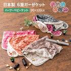 ガーゼケットハーフベビーサイズ90×120cm日本製綿100%6重織