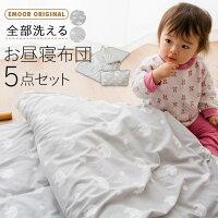 全部洗えるお昼寝布団5点セット。綿100%カバー。低ホルムアルデヒド