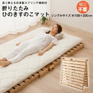 日本製 折りたたみひのきすのこマット シングルサイズ 折りたたみベッド おりたたみベッド 折り畳みベッド ベッド 簡易ベッド すのこ スノコ コンパクト 通気性 フォールデ