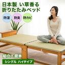 日本製 い草畳の折りたたみベッド ハイタイプ木製 収納 い草 畳 敷き布団 折り畳みベッド 折畳みベッド おりたたみ…