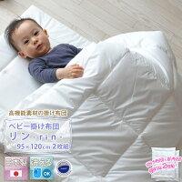 【日本製】洗えるベビー掛け布団-リン-95×120cm2枚組