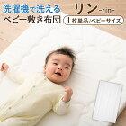 【日本製】洗えるベビー敷き布団-リン-70×120cm