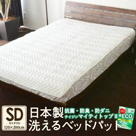 洗える ベッドパッド 敷きパッド 敷パッド 日本製セミダブルサイズ 約120×200cm 東レ ケパックわた使用防ダニ 抗菌 防臭 エムールベビー