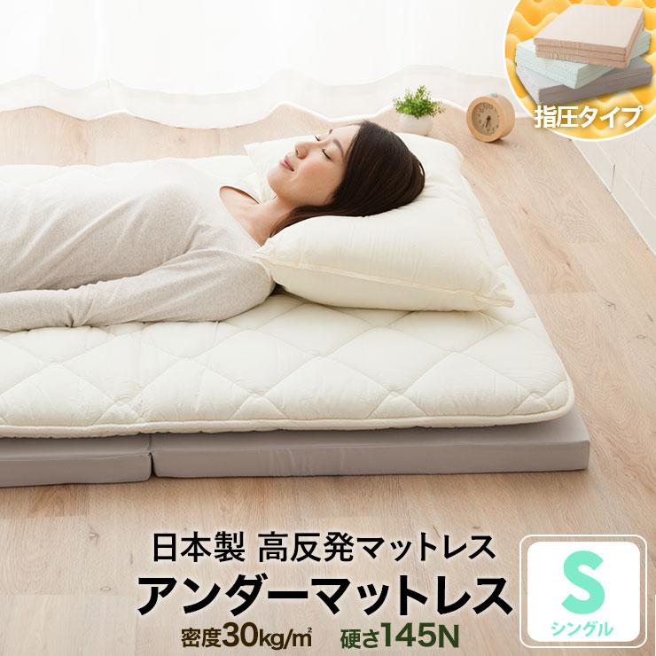 3つ折りマットレス シングルサイズ 145N アンダーマットタイプ アンダーマットレス 日本製 国産 MATTRESS ウレタンマットレス ベッドマットレス 2段ベッド用 敷き布団 ロフトベッド用 三つ折り収納ベッド用 硬い 固い エムールベビー