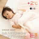 毛布 もうふ 2枚合わせ毛布 ブランケット ハーフサイズ 100×140cm エムールヒート 洗える 吸湿発熱 低ホルムアルデヒ…