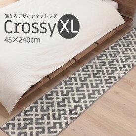 洗えるデザインタフトラグ『クロシー』XLサイズ 45×240cm 幾何学柄 マット マイクロファイバー 床暖対応 ホットカーペット対応 床暖房対応 タフト タフテッドカーペット ウォッシャブル エムールベビー