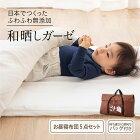 お昼寝布団セットベビー布団ベビー布団セットカバーバッグ付き日本製洗える和晒しダブルガーゼ