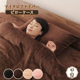 洗えるマイクロファイバー/ピロケース/43×63cm(枕カバー/枕ケース/ピローケース/ピロカバー) エムールベビー