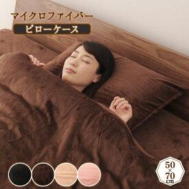 洗えるマイクロファイバー/ピロケース/50×70cm(枕カバー/枕ケース/ピローケース/ピロカバー) エムールベビー