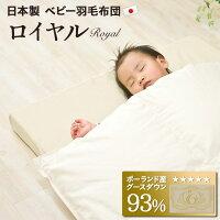 【ロイヤル】羽毛掛けふとんベビーサイズ/95×120cm(ロイヤルゴールドラベルポーランドグースダウン93%)【日本製洗える】