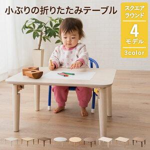 キッズテーブル 折りたたみテーブル 子供 折りたたみ テーブル ミニテーブル ローテーブル チェアセット センターテーブル キッズデスク かわいい お絵かき机 学習机 長方形 正方形 木製 天