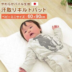 日本製 やわらかパイル 汗取りキルトパッド ベビーミニサイズ/60×90cm キルトパッド 敷きパッド 綿100% おねしょ 寝汗 吐き戻し 洗える 丸洗い ウォッシャブル 赤ちゃん キッズ 子供 日本エン