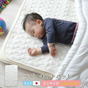 キルトパッド 敷きパッド 日本製 西川 ベビーミニサイズ 布団用 60×90cm 敷き布団を汚れから守る! 赤ちゃん ベビーふとん ベビーミニサイズ 敷きパッド おねしょ 寝汗 吐き戻し洗える 丸洗