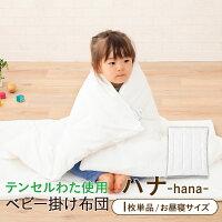 【日本製】洗えるベビー掛け布団-ハナ-お昼寝サイズ/80×110cm【天然繊維テンセル中わた】