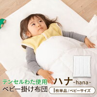 ベビー布団掛けふとんベビーふとんベビーサイズ日本製ヌード布団単品【日本製】