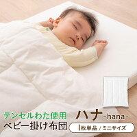 【日本製】洗えるミニサイズベビー掛け布団-ハナ-75×95cm【天然繊維テンセル中わた】