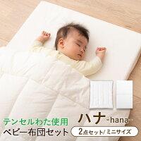 ベビー布団ベビー布団セットミニサイズ日本製送料無料洗える洗濯機可