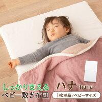 【日本製】レギュラータイプ敷き布団ベビーサイズ70×120cm西川リビング製