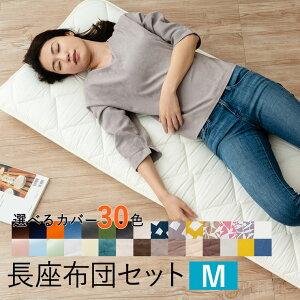 長座布団 カバー セット Mサイズ 日本製 ごろ寝 マット 吸湿 速乾 洗える 洗濯可 色 柄 選べる カラバリ お昼寝 敷 布団 ファスナー オールシーズン さらさら あたたか もふもふ 敏感肌 和 モ