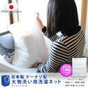 日本製 洗濯ネット ドーナツ型 大物洗い用 65×115cm中わた量1.0kgまでの寝具に対応(大型 洗える布団 ウォッシャブル …