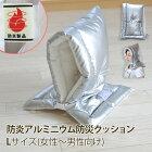 アルミ蒸着/難燃素材を使用日本製アルミ防災頭巾(32×50cm)