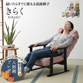 【送料無料】 完成品 高座椅子 すぐに使える 「きらく」 リクライニングチェア プレゼント 介護 肘付き 敬老の日 実用的 高齢者 ハイバック イス 低い椅子 座椅子 ギフト プレゼント シニア おしゃれ パーソナルチェア 腰痛 お年寄り かわいい 立ち座り 肘掛け 父の日