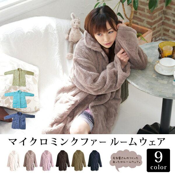 着る毛布 マイクロファイバー ルームウェア(85cm丈/フリーサイズ)マイクロミンクファー 袖付きブランケット ポンチョ 羽織れる毛布 かいまき布団 マイクロファイバー毛布 あったか 冬寝具 女性 子供用 メンズ エムール エムールライフ