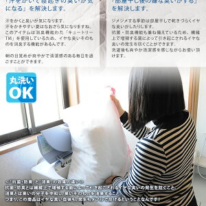 抗菌防臭消臭機能キュートリー使用ひんやり×ふんわりリバーシブルキルトケット/シングル