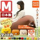 ビーズクッション「人をダメにする クッション」もちもちシリーズ キューブ/Mサイズ ジャンボ【送料無料】日本製mochi…