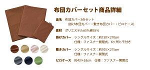 西川リビングとエムールのコラボ開発、オリジナル羽毛布団セット
