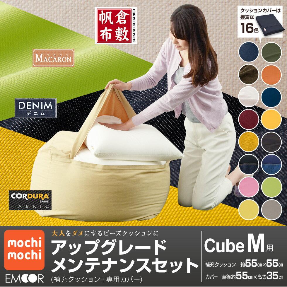 日本製 mochimochiキューブMサイズ専用 アップグレードメンテナンスセット 約55×55cm ビーズ ビーズクッション カバー カバー付 セット 補充 補充クッション マイクロビーズ 補充用 約0.5mm ソファ クッション エムールライフ