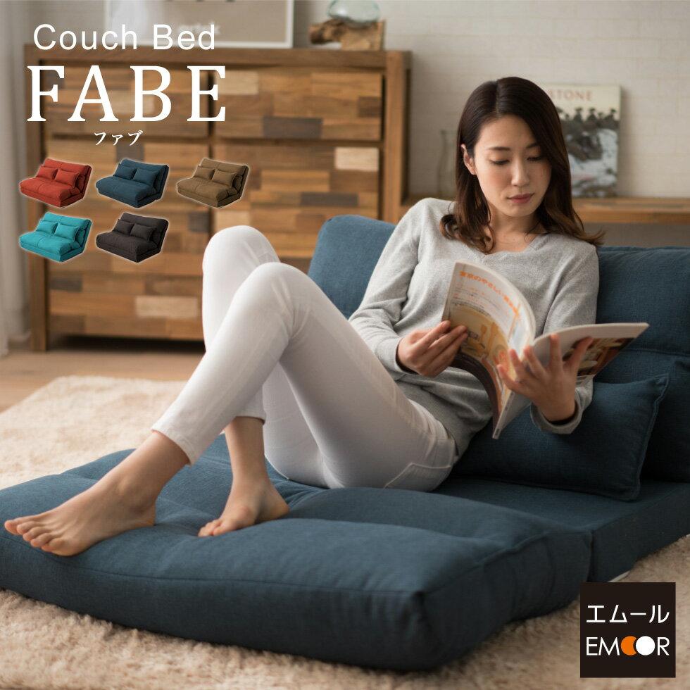 Couch Bed FABE ソファベッド カウチベッド ファブ 座椅子 ソファベッド ソファ ベッド カウチ 座いす リクライニングソファ リクライニングチェア ソファー2人掛け 二人掛け 完成品 日本製 エムールライフ